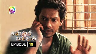 Monara Kadadaasi Episode 19 || මොණර කඩදාසි | සතියේ දිනවල රාත්රී 10.00 ට ස්වර්ණවාහිනී බලන්න... Thumbnail