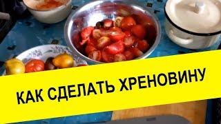 Как сделать хреновину. из помидор на зиму м