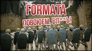 ВОЙНА ОТ ПЕРВОГО ЛИЦА   FORMATA