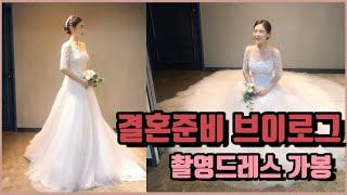 결혼준비 브이로그 Wedding Vlog : 비비드블랑…