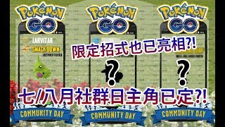 【Pokémon GO】七/八月社群日主角已定?!(限定招式也已亮相?!)