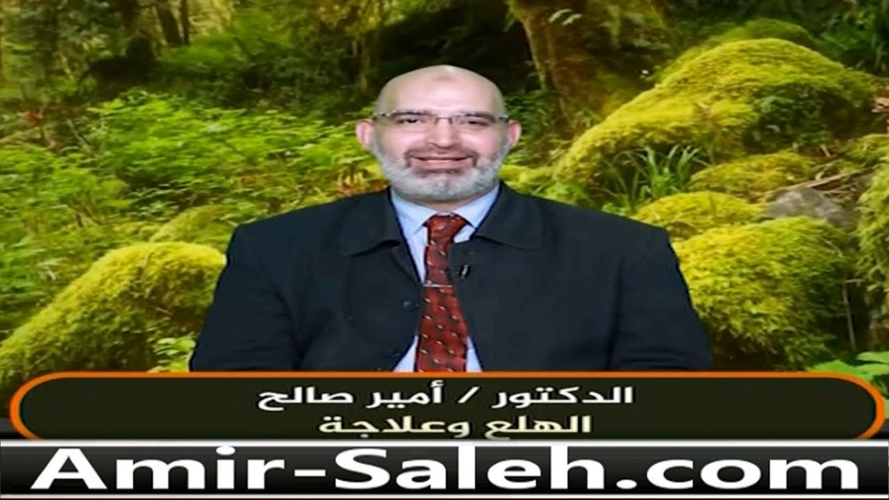 الهلع أو الخلعة وطرق العلاج   الدكتور أمير صالح   الطب الآمن