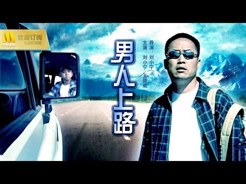 【1080P Full Movie】《男人上路》/Man On The Road 父子之间的互相成长与教育( 刘小宁 / 赵佳 / 王峻葳)