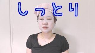 ただシートマスクを使うという、 かなりゆるい動画です。笑 ***********...