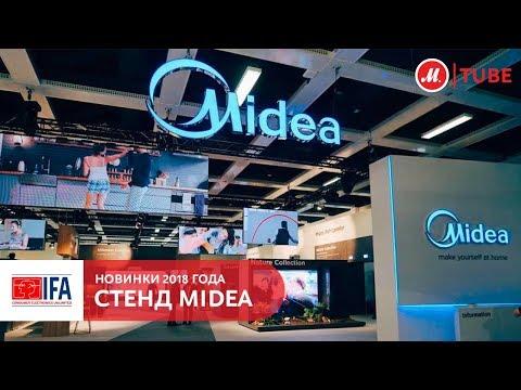 IFA 2018: стенд Midea
