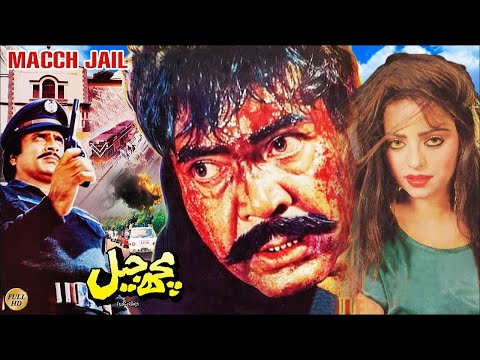 MACHH JAIL (1994) - SULTAN RAHI, MADIHA SHAH, SHAHIDA MINNI & IZHAR QAZI - OFFICIAL PAKISTANI MOVIE
