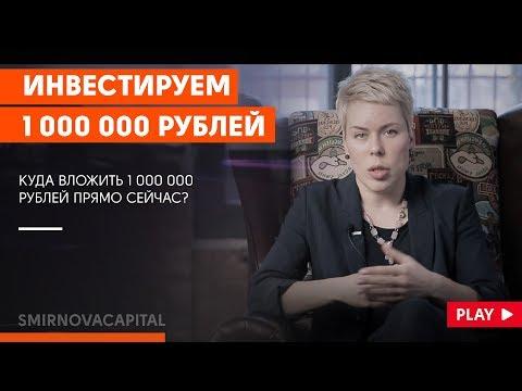 Наталья Смирнова // Куда вложить 1 000 000 рублей прямо сейчас?