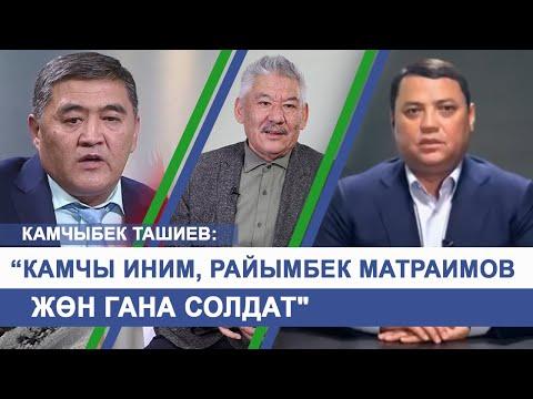 Азимбек Бекназаров: Камчы иним, Райымбек Матраимов солдат гана!