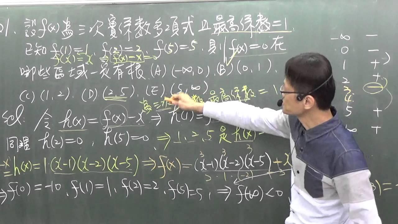B1--2--3----42--三次多項式最高係數1勘根定理的應用--96學測(課後21) - YouTube