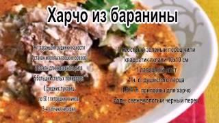 Вкусные супы фото.Харчо из баранины
