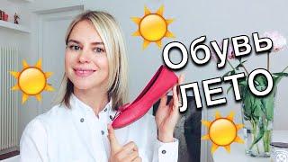 видео Выбираем модную легкую обувь на весну