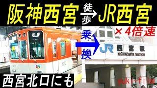 遠いけど同じ駅名。JR「西宮駅」と阪神「西宮駅」さらに3つの西宮(の)北口 「西宮北口」 徒歩で乗換×4倍速 Nishinomiya station. Hyogo/Japan.