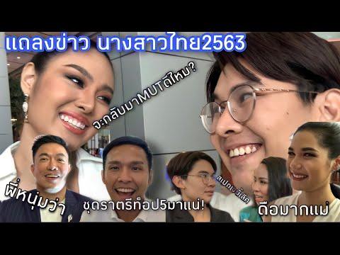 นางสาวไทย2563 (ตามหาผู้หญิงธรรมดา) : PRESS CONFERENCE