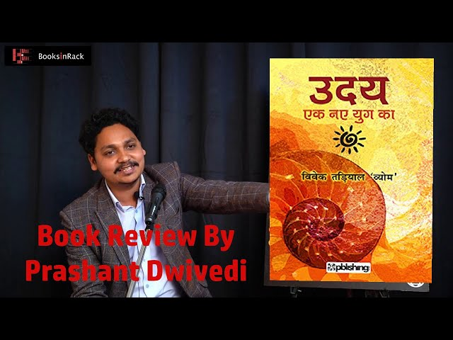 Uday Naye Yug Ka | #Book Review By #Prashant Dwevedi | #Nai_Kitab | नई किताब | Books In Rack