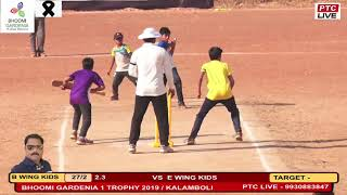 E WING KIDS VS B WING KIDS AT BHOOMI GARDENIA 1 TROPHY 2019 / KALAMBOLI