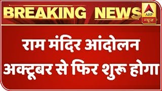 Ram Mandir Movement Likely To Be Resumed By VHP From October 5 | ABP News