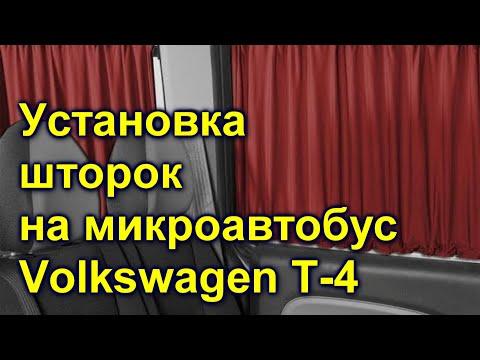 Установка шторок на микроавтобус Volkswagen Т-4