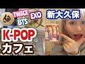【新大久保カフェ巡り後編】K-POPアイドルがたくさんいるカフェがおもしろい!