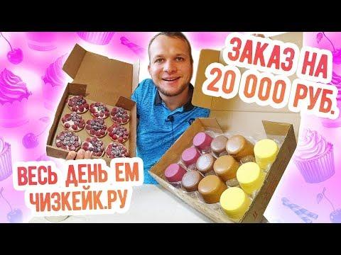 Весь день Ем продукты Чизкейк.ру / Сделал заказ на 20000 рублей