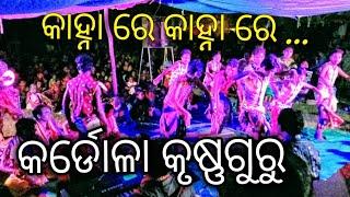 କର୍ଡୋଳା କୃଷ୍ଣଗୁରୁ ... କାହ୍ନାରେ କାହ୍ନାରେ || KRUSHNAGURU ... Kanha re Kanha re @ Singer - Biju Bag