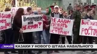 Казаки заблокировали волонтеров Навального в Ростове-на-Дону