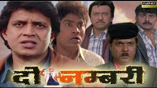 Do Numri (1998) | Mithun Chakraborty | Sneha | Suvarna Mathew | Johnny Lever | Full HD Movie