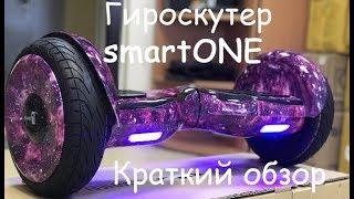Гироскутер smartONE AQUA Premium 10.5 - обзор
