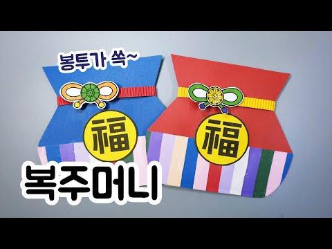 복주머니 만들기 / 설날 / 세뱃돈 봉투 / 용돈봉투