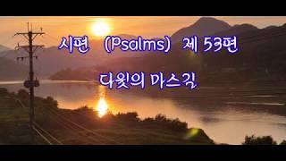 시편  (Psalms) 제 53편  ~ 54편
