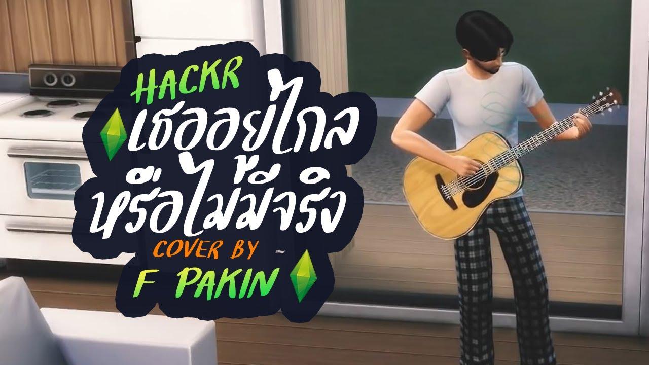 HACKR - เธออยู่ไกลหรือไม่มีจริง   F PAKIN (COVER)