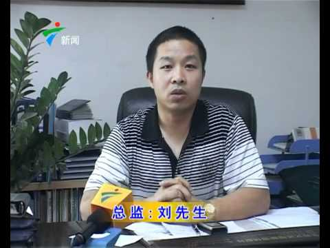 Guangdong province TV news-Gbos laser
