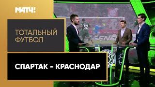 Тотальный футбол Спартак Краснодар