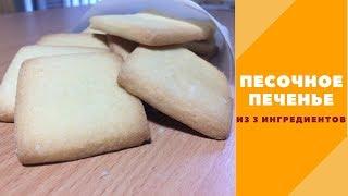 Песочное печенье из 3 ингредиентов Домашнее печенье   Очень Вкусно и Просто!Homemade Biscuit