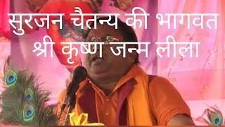 surjan chetnya sastri ki bhagwat श्री कृष्ण जन्म लीला सुरजन चैतन्य 8923645625