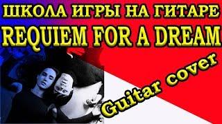 REQUIEM FOR A DREAM (Guitar cover)