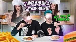 БЛИЗНЕЦЫ СОРЕВНУЮТСЯ! КТО ЛУЧШЕ ГОТОВИТ? / TwinsRussian - кулинарный ЧЕЛЛЕНДЖ