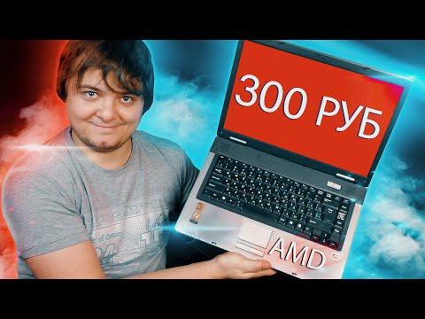 Колхозно-убитый ноутбук за 300 рублей на AMD