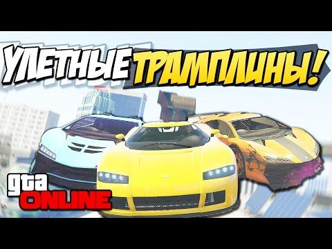 GTA 5 Online PS4 - Улетные трамплины 76
