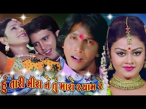 Hu Tari Meera Ne Tu Maro Shyam Re Full Movie-હું તારી મીરા ને તુ મારો શ્યામ રે-Gujarati RomanticFilm thumbnail