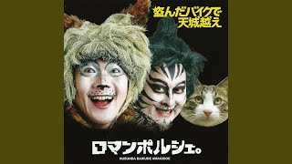 Provided to YouTube by TuneCore Japan 尿素配合 · Roman Porsche 盗ん...