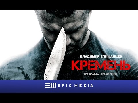 FLINT - Episode 1 (en Sub) | КРЕМЕНЬ - Серия 1 / Боевик