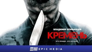 FLINT - Episode 1 (en sub) / Кремень - Серия 1 / Боевик