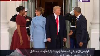 فيديو.. أوباما يستقبل ترامب في البيت الأبيض - E3lam.Org