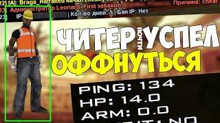 ЧИТЕР МЕНЯ ОБМАНУЛ - Админ Будни Самп (7) [3 сезон]