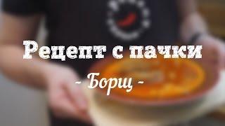 Рецепт с пачки # 15 Борщ