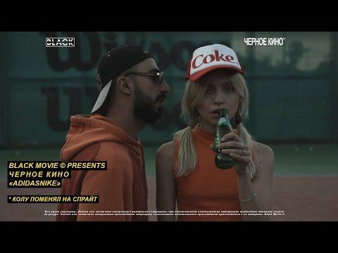 Черное кино - AdidasNike (10 сентября 2016)