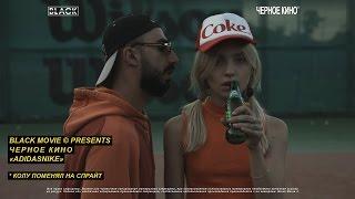 Смотреть клип Черное Кино - Adidasnike