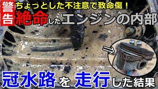 【検証動画】壊れたハイブリッド車のエンジン内部が悲惨なことに!アクアだけにアクアな原因で走行不能になったアクアのエンジンを分解検証してみた