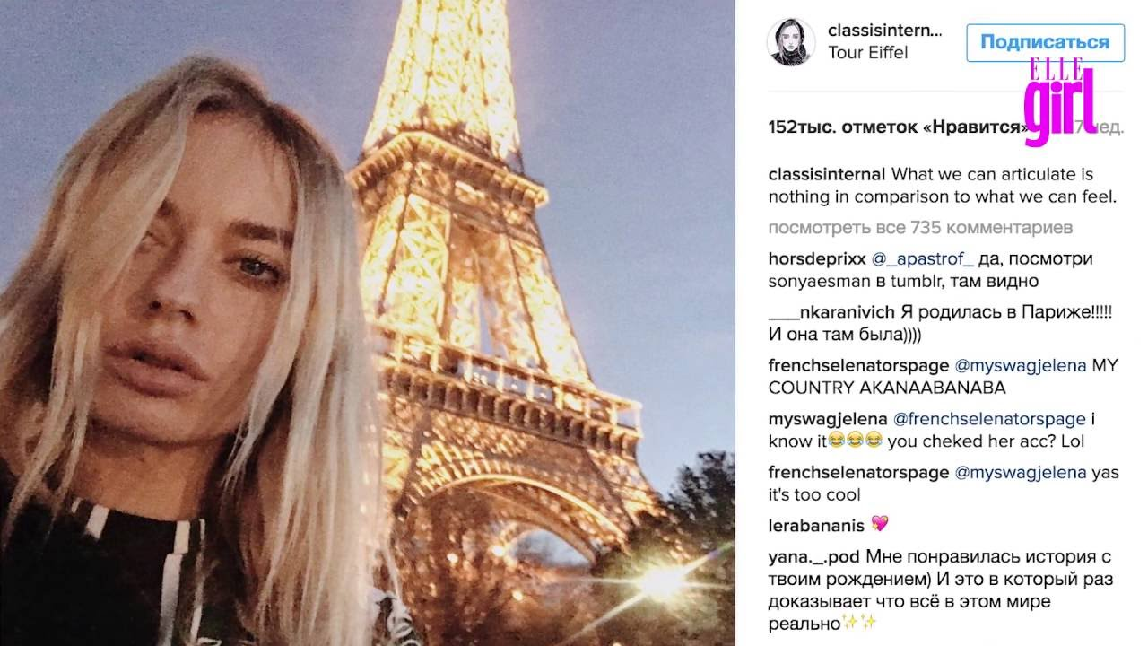 ELLE girl: Соня Есьман | Секреты Instagram