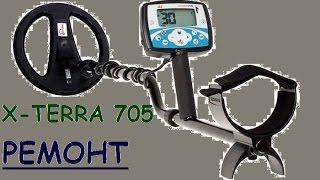 Металлоискатель Minelab X-Terra 705! ремонт